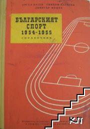 Българският спорт 1954-1955