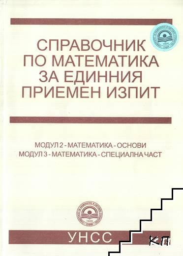 Справочник по математика за единния приемен изпит. Модул 2-3