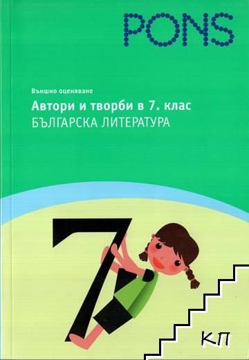 Автори и творби в 7. клас: Българска литература
