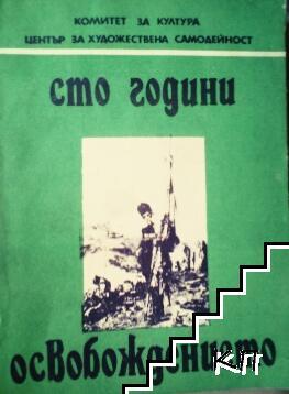 100 години от освобождението на България