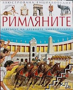 """Илюстрована енциклопедия """"Римляните"""": Блясъкът на древните цивилизации"""