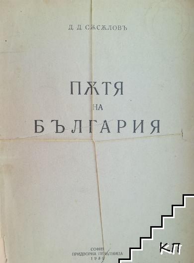 Пътя на България