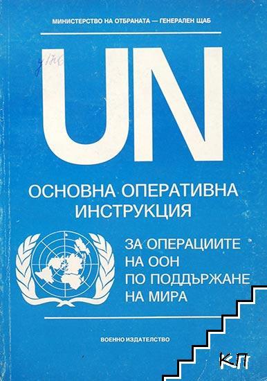 UN: Основна оперативна инструкция