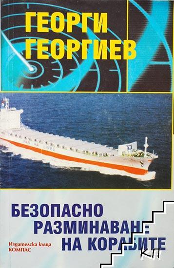 Безопасно разминаване на корабите