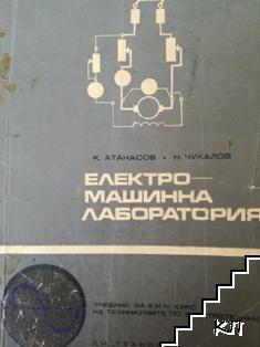Електромашинна лаборатория