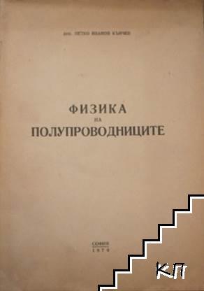Физика на полупроводниците
