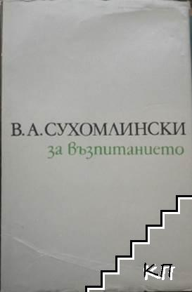 В. А. Сухомлински за възпитанието