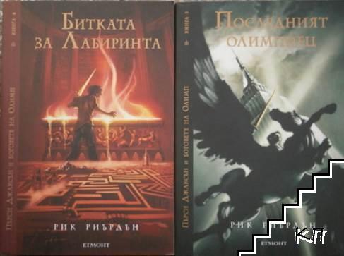 Пърси Джаксън и боговете на Олимп. Книга 4-5