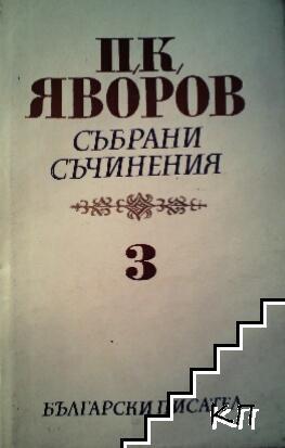 Събрани съчинения в пет тома. Том 3: Драми. В полите на Витоша. Когато гръм удари