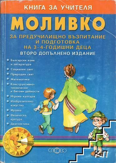 Моливко. Книга за учителя за предучилищно възпитание и подготовка на 3-4-годишни деца
