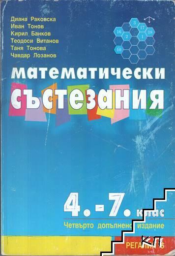 Математически състезания 4.-7. клас