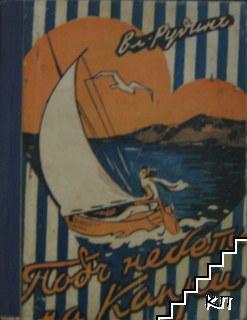 Подъ небето на Капри