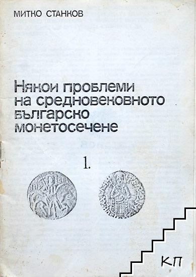 Някои проблеми на средновековното българско монетосечене