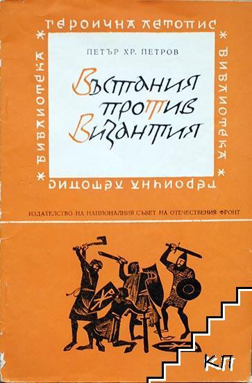 Въстания против Византия