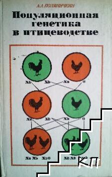 Популационная генетика в птицеводстве