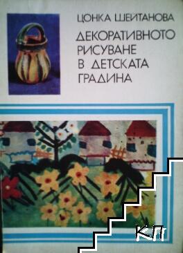 Декоративното рисуване в детската градина