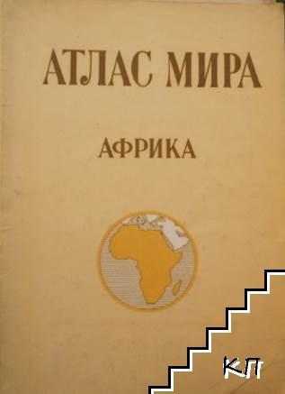 Атлас мира: Африка