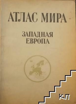 Атлас мира. Западная Европа