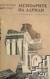 Мемоарите на Адриан