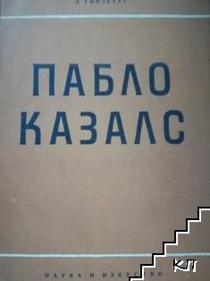 Пабло Казалс