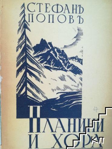Планини и хора