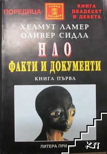 НЛО. Факти и документи. Книга 1