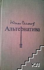 Альтернатива. В четырех томах. Том 2