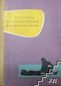 Учебник за санитарни дружиннички