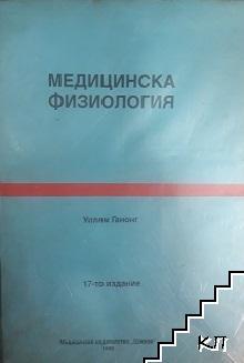 Медицинска физиология