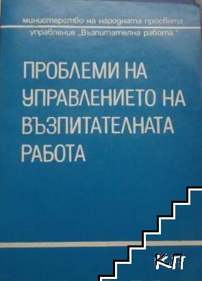Проблеми на управлението на възпитателната работа