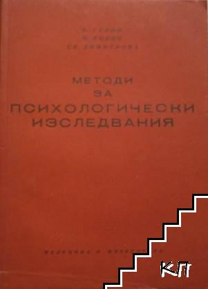 Методи за психологически изследвания