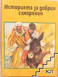 Историята за добрия самарянин
