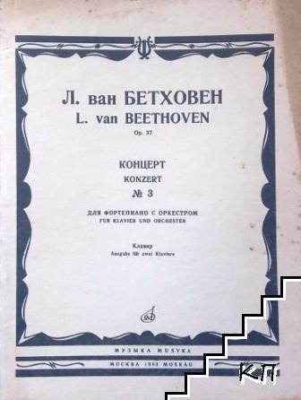 Концерт № 3 / Konzert № 3
