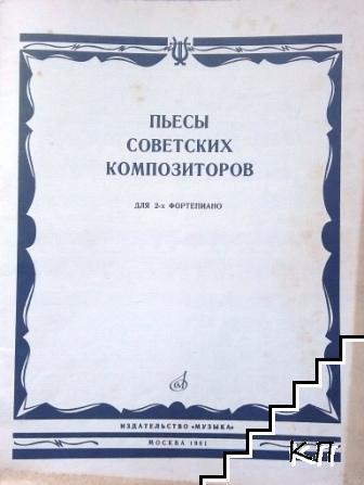 Пьесы советских композиторов