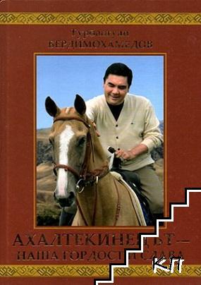 Ахалтекинецът - наша гордост и слава