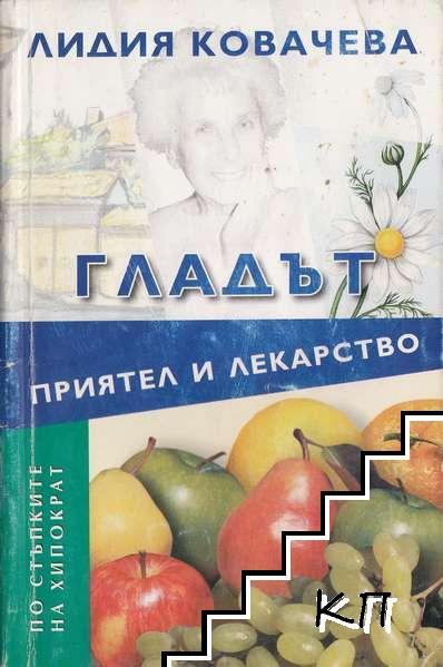 Гладът - приятел и лекарство