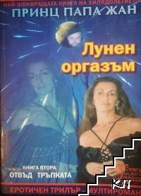 Лунен оргазъм. Книга 2: Отвъд тръпката