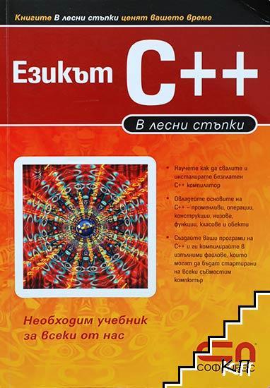 Езикът C++ в лесни стъпки