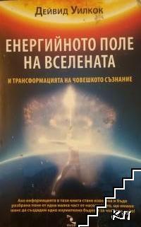 Енергийното поле на Вселената и трансформацията на човешкото съзнание