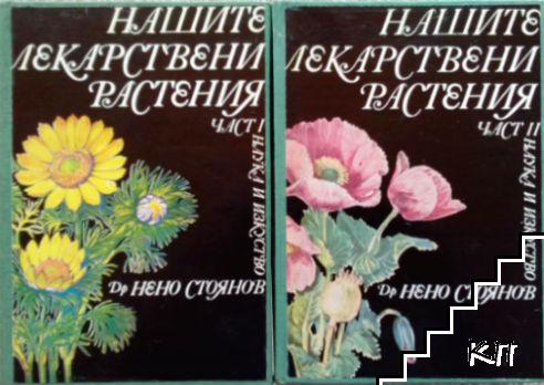Нашите лекарствени растения. Част 1-2