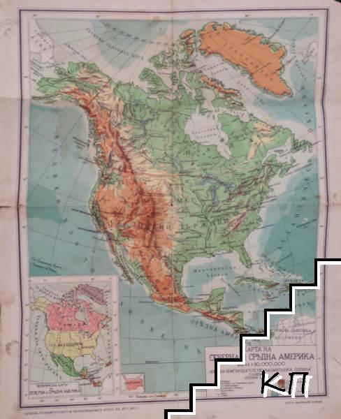 Физико-политическа карта на Северна и Средна Америка