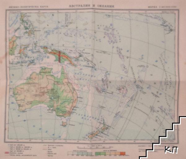 Физико-политическа карта на Австралия и Океания