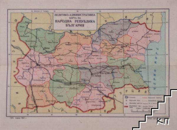 Политико-административна карта на НРБ