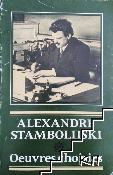 Oeuvres choisies alexandre stamboliiski