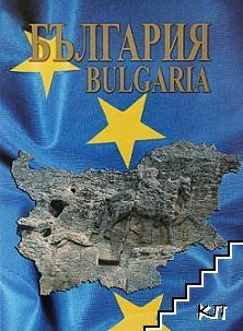 България / Bulgaria