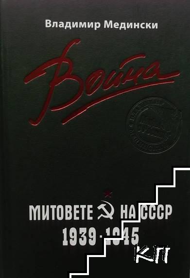 Война. Митовете на СССР 1939-1945