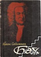 Йохан Себастиян Бах