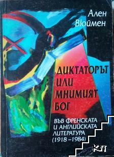 Диктаторът или мнимият бог във френската и английската литература (1918-1984)