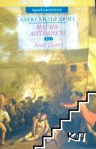 Мария-Антоанета. Том 1: Анж Питу