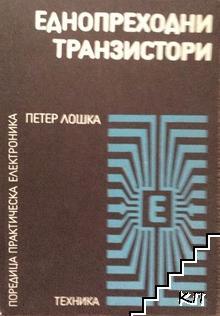 Еднопреходни транзистори